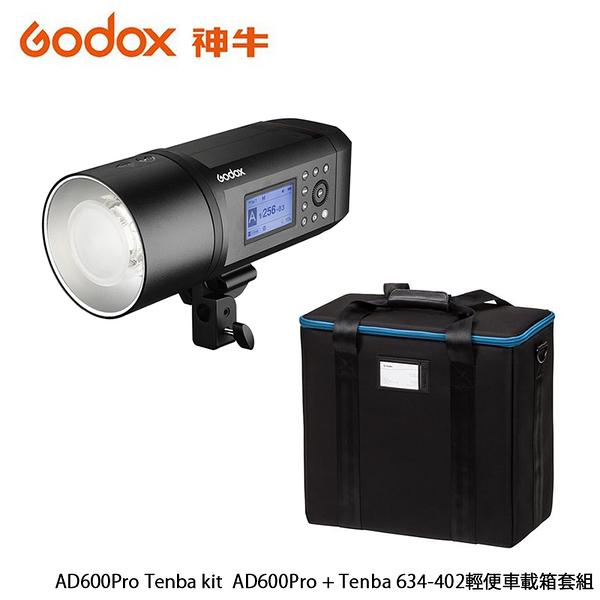 【EC數位】GODOX 神牛 AD600Pro Tenba kit 輕便車載箱套組 Tenba 634-402