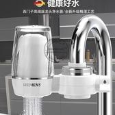(快出)淨水器德國凈水器家用水龍頭過濾器廚房自來水凈化器直飲凈水機芯濾水器