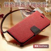 贈手繩 Asus ZenFone Max Plus ZB570TL 手機皮套 商務 雙色 翻蓋皮套 支架 插卡 磁釦 保護套