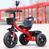 兒童三輪車腳踏車1-3-4-2-5-6周歲小孩自行車男孩   YJT 阿宅便利店