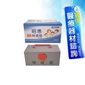 來而康 YASCO 昭惠 保健箱 小號(含保健品) 家庭必備
