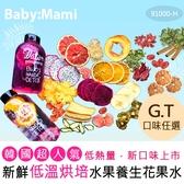 貝比幸福小舖【91000-H】韓國超人氣新鮮低溫烘培水果花果乾/冷泡茶/花果水-G.T 口味任選