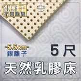 【嘉新床墊】厚5.5公分/ 標準雙人5尺【馬來西亞天然乳膠床】【銀離子抗菌除臭】