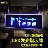 定做LED燈發光男女洗手間指示牌雙面吊掛衛生間提示牌wc廁所標志