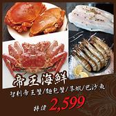 【中秋限定海鮮箱】智利帝王蟹海鮮組