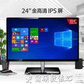 液晶顯示器24寸顯示器22液晶吃雞19臺式電腦監控曲面屏幕27電競21英寸 LX【四月上新】