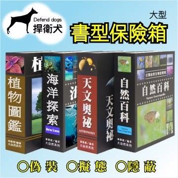 中華批發網:HD-5370 捍衛犬 書型保險箱-大-(款式隨機出貨)/金庫
