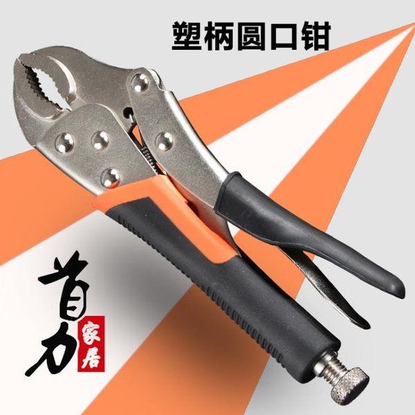 不鏽鋼304鉗子-工具大力鉗 圓嘴圓口夾鉗子平口平頭大力鉗快速夾 固定夾持鉗