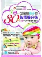 二手書博民逛書店《父母一定要給孩子的30種智能提升術:0~3歲幼兒早期智能啟蒙全