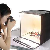 旅行家LED小型攝影棚40cm 淘寶拍照柔光箱拍攝道具迷你簡易燈箱 igo漾美眉韓衣