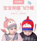 嬰兒帽子秋冬季新生12個月0男女寶寶毛線帽嬰幼兒護耳兒童帽子潮 鹿角巷