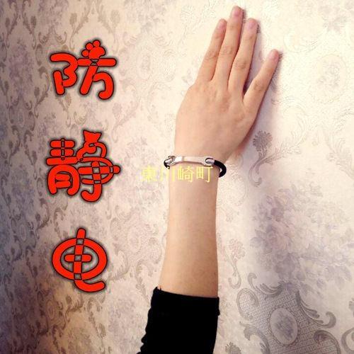 防靜電手環腕帶運動去除去靜電男女款人體防輻射無線無繩 快速出貨
