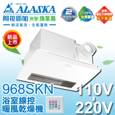 【有燈氏】阿拉斯加 浴室暖風乾燥機 碳素纖維發熱 線控 異味阻斷 免運【968SKN】