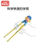 兒童筷子訓練筷小孩餐具套裝勺叉寶寶吃飯學習練習筷男孩家用一段 怦然心動