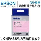 EPSON C53S654412 LK-4PAS 淡彩系列粉紅底灰字標籤帶(寬度12mm) /適用 LW-200KT/LW-220DK/LW-400/LW-Z900