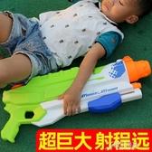 玩具水槍 超大號水槍玩具大容量大人噴水兒童射程遠成人打水仗神器滋呲YYJ【快出】