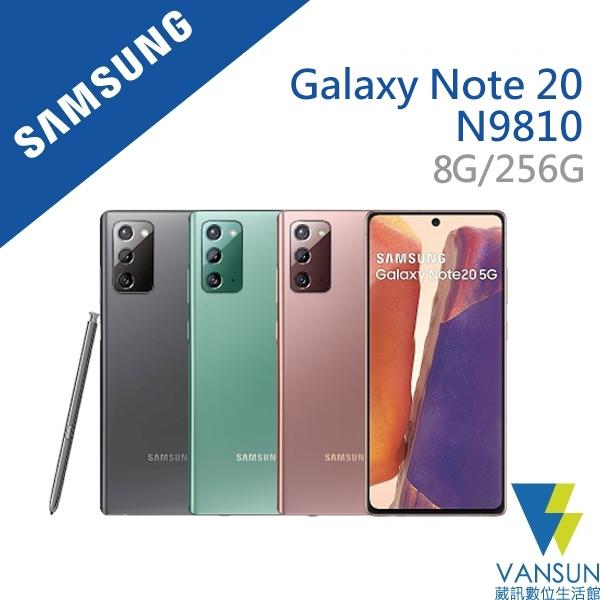 【贈無線充電盤+自拍棒+支架】SAMSUNG Galaxy Note 20 5G (8G/256G) 6.7吋智慧型手機【葳訊數位生活館】