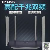 路由器 TP-LINK雙頻WDR7400全千兆端口版無線路由器家用穿墻wifi高速光 宜品