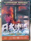 挖寶二手片-H01-079-正版DVD*日片【日本沈沒/日本沉沒】-草弓剪剛*柴崎幸