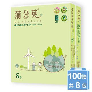 【寵樂子】試用價 蒲公英環保抽取衛生紙(100抽*8包) 清潔用品百貨