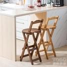 吧台椅 北歐現代簡約吧臺椅子家用復古高腳椅竹木折疊酒吧椅靠背高腳凳子 快速出貨
