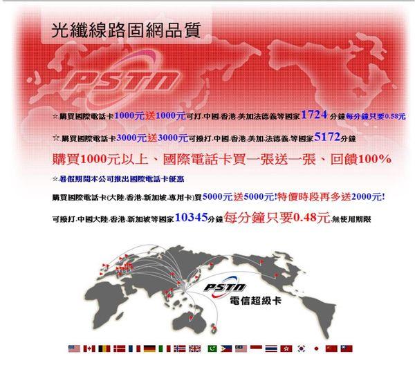 電信國際電話卡 300元送100元 國際電話卡 儲值卡 打中國 美國 日本 加拿大 越南 新加坡