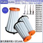 適用伊萊克斯 Electrolux EF144A完美管家無線吸塵器集塵濾網ZB3233B ZB3113 ZB3012 / ZB31 ZB32 ZB33系列通用