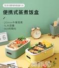 便當盒 生活元素電熱飯盒免注水可插電加自熱保溫蒸煮飯盒熱菜神器上班族 韓菲兒
