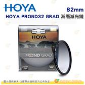 日本 HOYA PROND 32 GRAD 82mm 環形漸層減光鏡 ND32 減5-0格 ND減光 濾鏡 公司貨