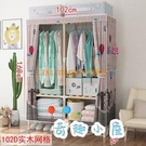 簡易衣柜實木組裝推拉門布藝木質家用臥室布衣柜【奇趣小屋】