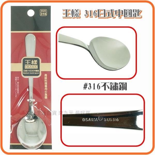 【九元生活百貨】王樣 316日式中圓匙 #316不鏽鋼 湯匙