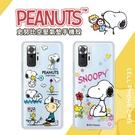 【SNOOPY/史努比】紅米 Note 10 Pro 防摔氣墊空壓保護手機殼