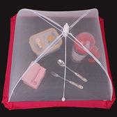 ♚MY COLOR♚紅邊方型網紗罩 15.5吋 飯菜罩 食物 野餐 摺疊 防蠅 防蚊 菜傘 餐桌 料理【H14-1】