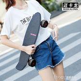 小魚板滑板女生成人兒童青少年初學者刷街代步四輪公路香蕉板滑板WD 溫暖享家