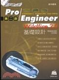 二手書博民逛書店 《PRO/ENGINEER基礎設計WILDFIRE 2.0》 R2Y ISBN:9861490329│林龍震老師
