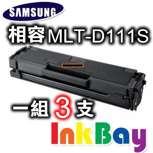 SAMSUNG MLT-D111S相容環保碳粉匣(黑色)三支【適用】SL-M2020 / SL-M2020W / SL-M2070F / SL-M2070FW