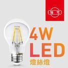 【旭光】LED 4W/A60燈絲燈 - 燈泡色