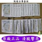 古箏弦 [網音樂城] 敦煌 古箏 21弦...