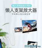 手機螢幕放大器 床頭手機屏幕放大器鏡高清投3D超清大屏桌面通家用架子床上支架 快速出貨