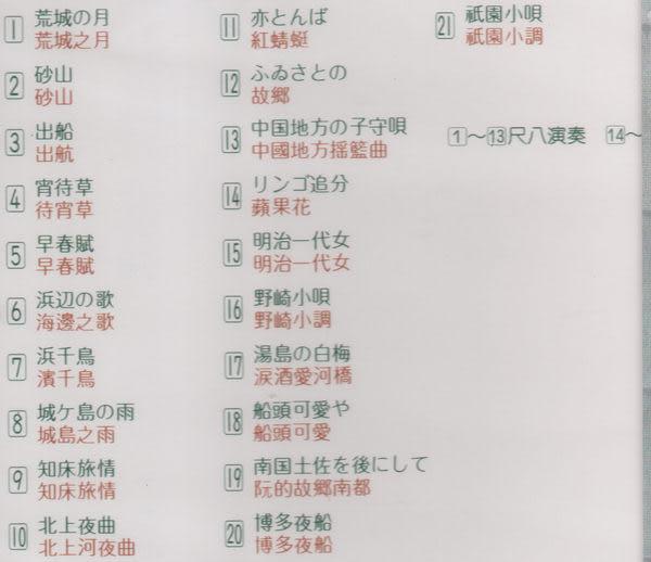 東洋輕音樂 10 尺八  洞簫 & 琴 古箏 CD  (音樂影片購)