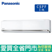 Panasonic國際12-14坪CS/CU-PX80FHA2變頻冷暖空調_含配送到府+標準安裝【愛買】