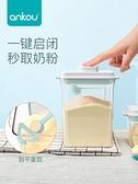 儲物罐 【刮平】安扣ANKOU奶粉罐奶粉盒密封罐防潮便攜大容量米粉罐盒子 8號店