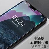 Nokia 諾基亞 X5 透明兩片裝 非滿版 全膠 鋼化膜 手機保護貼 防爆 高清 透光 螢幕保護貼 保護膜