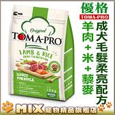 ◆MIX米克斯◆【贈燒肉零食】TOMA-PRO優格.成犬毛髮柔亮配方【羊肉+米-小顆粒】13.6公斤.