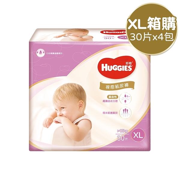 《限宅配》HUGGIES 好奇 裸感紙尿褲-XL 1箱裝 (30片x4包/箱)【新高橋藥妝】紙尿褲 尿布