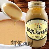 【日本原裝】惠美福胡麻醬(900g±5%/瓶)#絹羽二重胡麻#胡麻醬#麻醬#純白芝麻