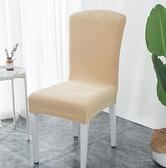 椅套椅子套罩靠背一體彈力座椅套餐桌椅墊套裝家用凳子套簡約四季通用【快速出貨八折搶購】