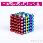 方塊巴克球磁力魔方磁性立體巴基球磁鐵創意益智磁力球玩具 QQ16971『樂愛居家館』