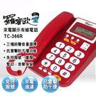 【羅蜜歐】來電顯示有線電話TC-366R (紅/灰)