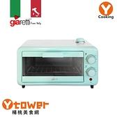 【義大利 Giaretti】12公升蒸氣烤箱(GT-OV126)【楊桃美食網】